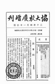 【复印件】协大校庆增刊-1941年版-