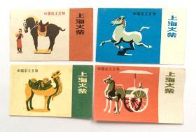 火花贴标:中国出土文物(4枚)上海火柴