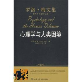 心理学与人类困境