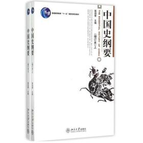 中国史纲要 上册