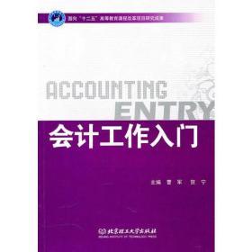 会计工作入门 曹军贺宇 北京理工大学出版社 9787564037154