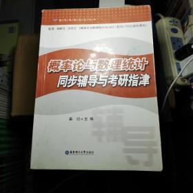 经典教材配套丛书:概率论与数理统计同步辅导与考研指津