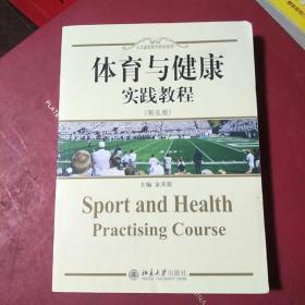 体育与健康:实践教育(第五版)