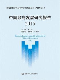 中国政府发展研究报告(2015)