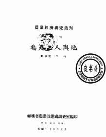福建之人与地-(复印本)-农业经济研究丛刊