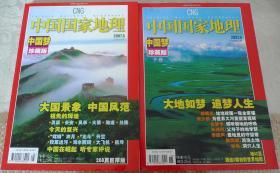 中国国家地理  中国梦珍藏版  2007年第.5、6 期 总第559 560期