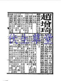 赵增琦顺天乡试硃卷 光绪甲午科 1894年  籍贯:四川宜宾/浙江宁波(复印本)