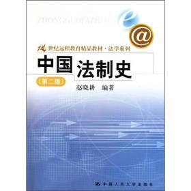 中国法制史 (第2版)