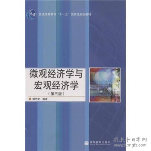 """普通高等教育""""十一五""""国家级规划教材:微观经济学与宏观经济学(第3版)"""