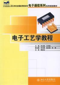 电子工艺学教程