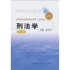 二手刑法学(第二版)(21世纪远程教育精品教材·法学系列)黄京平
