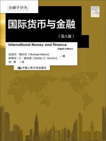 国际货币与金融(第八版)/金融学译丛