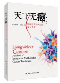 天下无癌:癌症补充替代疗法完全手册
