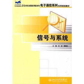 正版二手正版信号与系统北京大学出版社9787301107614华容隋晓红有笔记