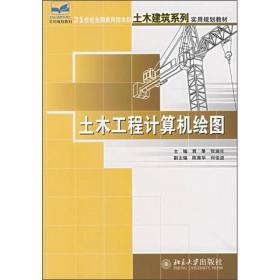 土木工程计算机绘图/21世纪全国应用型本科土木建筑系列实用规划教材