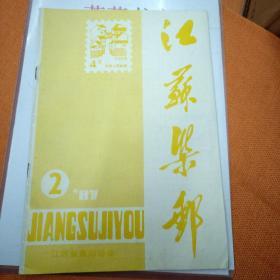 江苏集邮1987.2