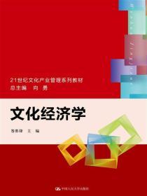 文化经济学/21世纪文化产业管理系列教材