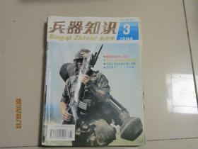 兵器知识1994年第3期