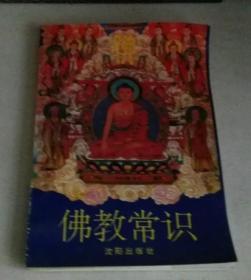 佛教常识。