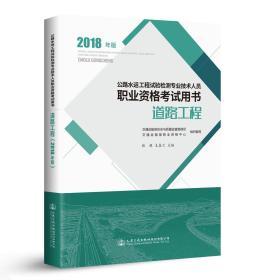 2018版公路水运工程试验检测人员考试教材(道路工程)公路水运工程试验检测专业技术人员职业资格考试用书