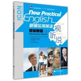 新编实用英语视听说初级教程(上)
