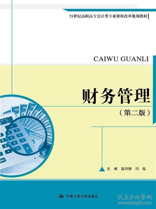 财务管理(第二版)(21世纪高职高专会计类专业课程改革规划教材)
