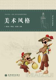 海之传说妈祖数字动画电影系列教材:美术风格