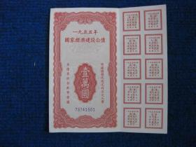 一九五五年国家经济建设公债  壹万圆(息票全)