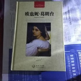 欧也妮·葛朗台:世界文学名著典藏