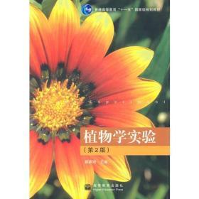 植物学实验(第2版)