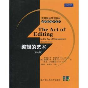 高等院校双语教材·新闻传播学系列:编辑的艺术(第8版)