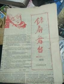报纸 银屏舞台 增刊 第一期