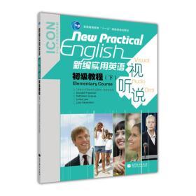 """普通高等教育""""十一五""""国家级规划教材:新编实用英语视听说初级教程(下)"""