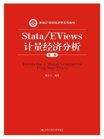 Stata/EViews 计量经济分析(第二版)