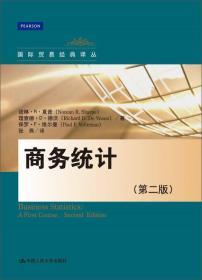 现货-商务统计(第二版)
