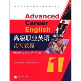 高职高专职业英语立体化系列教材:高级职业英语读写教程1