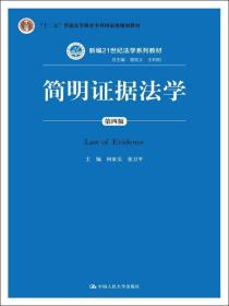 简明证据法学第四版