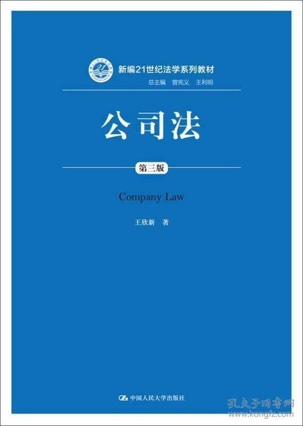 公司法(第三版)/新编21世纪法学系列教材