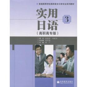 普通高等学校高职高专日语专业系列教材:实用日语3