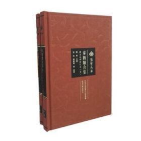 秦简牍合集(2册)