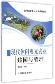 现代休闲观光农业建园与管理出版社中国农业出版社中国农业出版社
