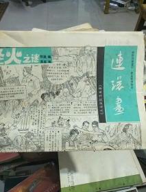 报纸:早期连环画报纸--柳州科技报增刊
