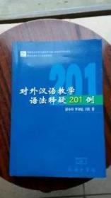 对外汉语教学语法释疑201例