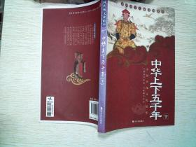 无障碍阅读:中华上下五千年(下)