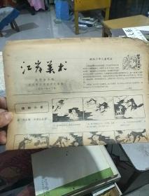 报纸 江岸美术 一九八一年十二月
