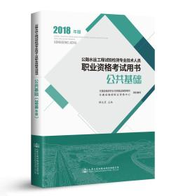 2018版公路水运工程试验检测人员考试教材(公共基础)公路水运工程试验检测专业技术人员职业资格考试用书
