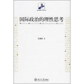 未名社科菁华.国示关系学—国际政治的理性思考