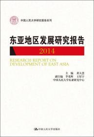 东亚地区发展研究报告 2014(中国人民大学研究报告系列)