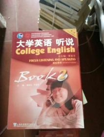 大学英语(第三版)听说学生用书.2.Book 2