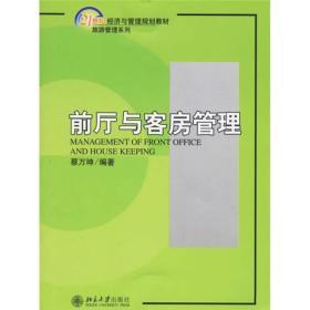 前厅与客房管理/21世纪经济与管理规划教材·旅游管理系列